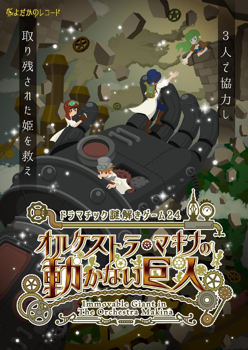 ドラマチック謎解きゲーム24 「オルケストラ・マキナの動かない巨人」【再演】