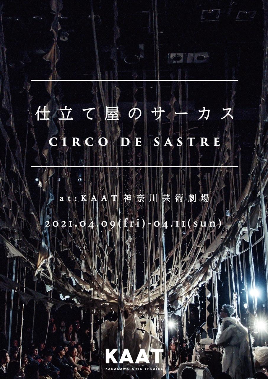 """「 仕立て屋のサーカス """" Circo de sastre """" 」2021 横浜公演"""