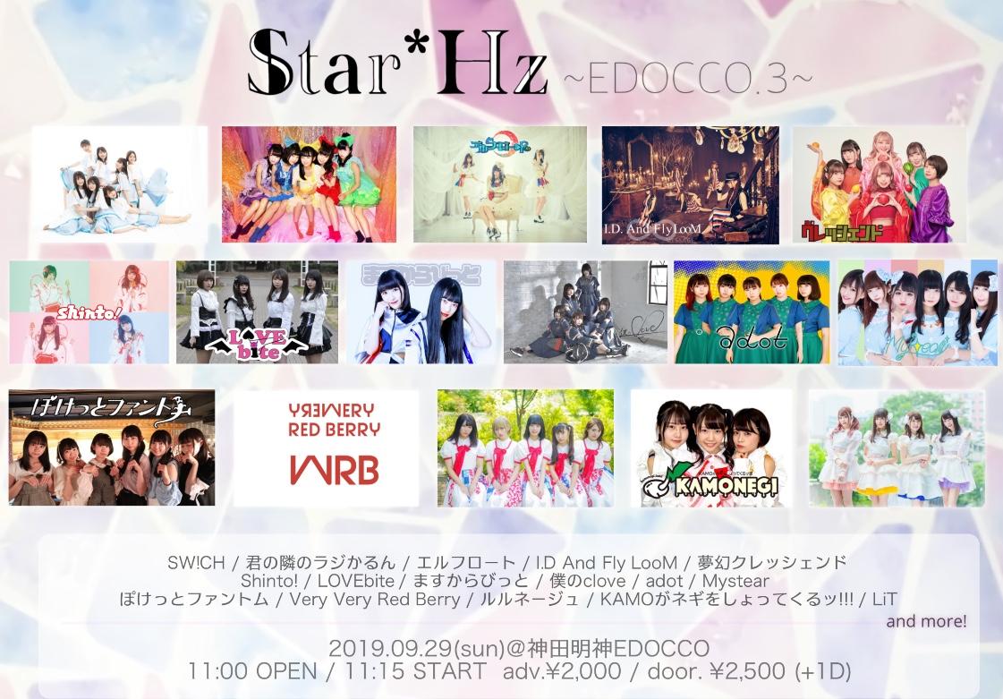 Star*Hz ~EDOCCO.3~