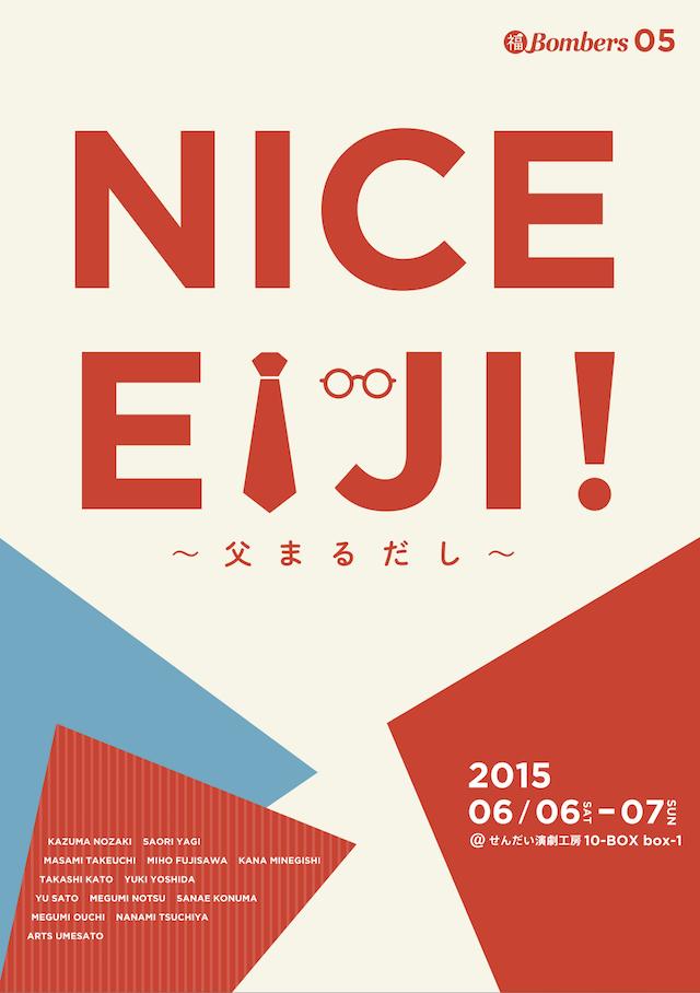 丸福ボンバーズ第5回公演「NICE EIJI! 〜父まるだし〜」【仙台公演】