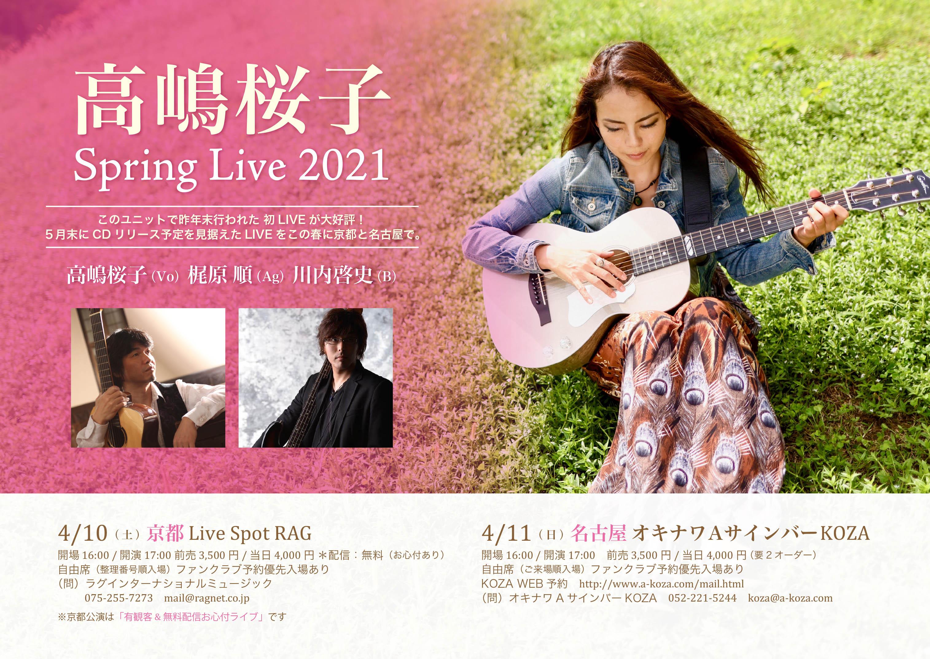 高嶋桜子 Spring Live 2021
