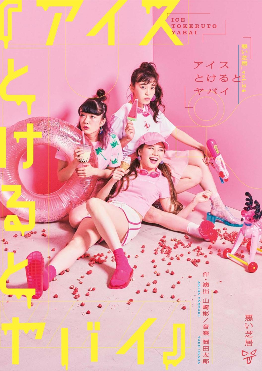 8/31(土) 18:00|悪い芝居 vol.24 「アイスとけるとヤバイ」仙台公演