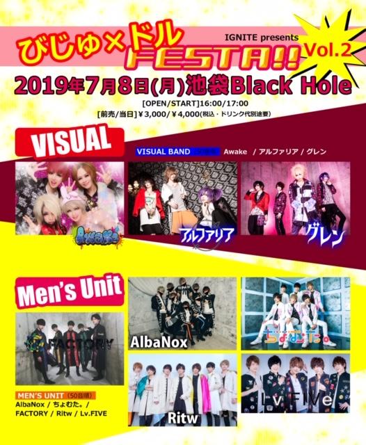 IGNITE presents 『びじゅ×ドル FESTA!! Vol.2』