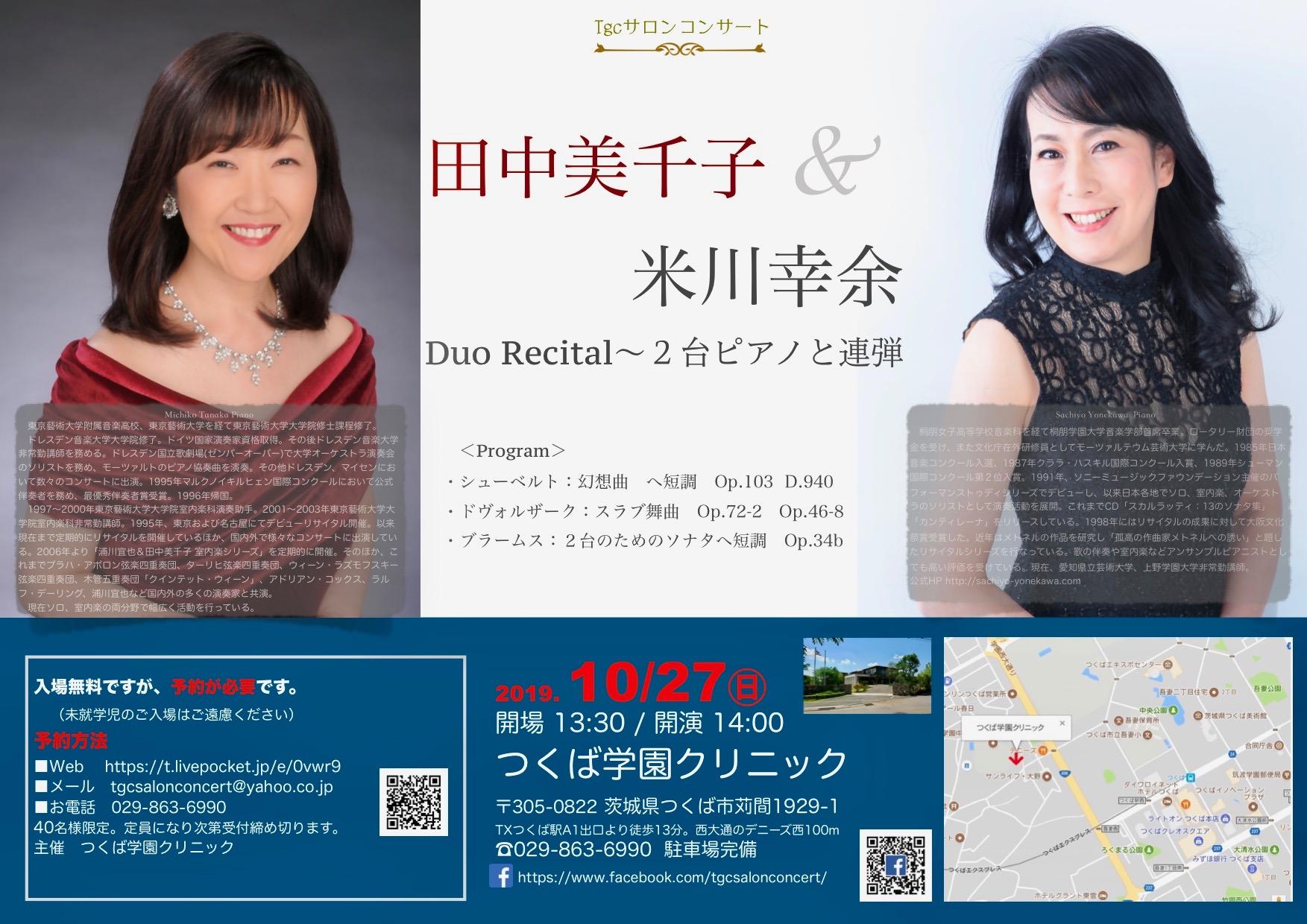 田中美千子&米川幸余デュオリサイタル 2台ピアノと連弾