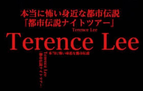 都市伝説ナイトツアー2017 『テレンスリーの怖い話』川崎公演
