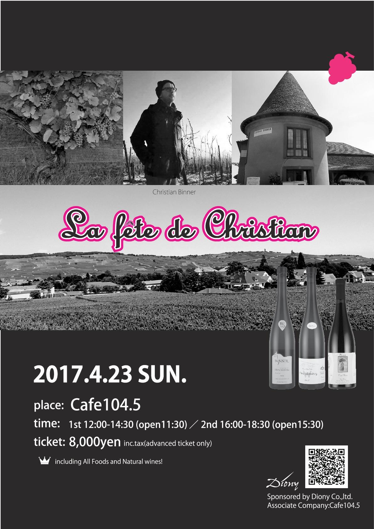 【第二部】La fête de Christian ~アルザス郷土料理と共に~