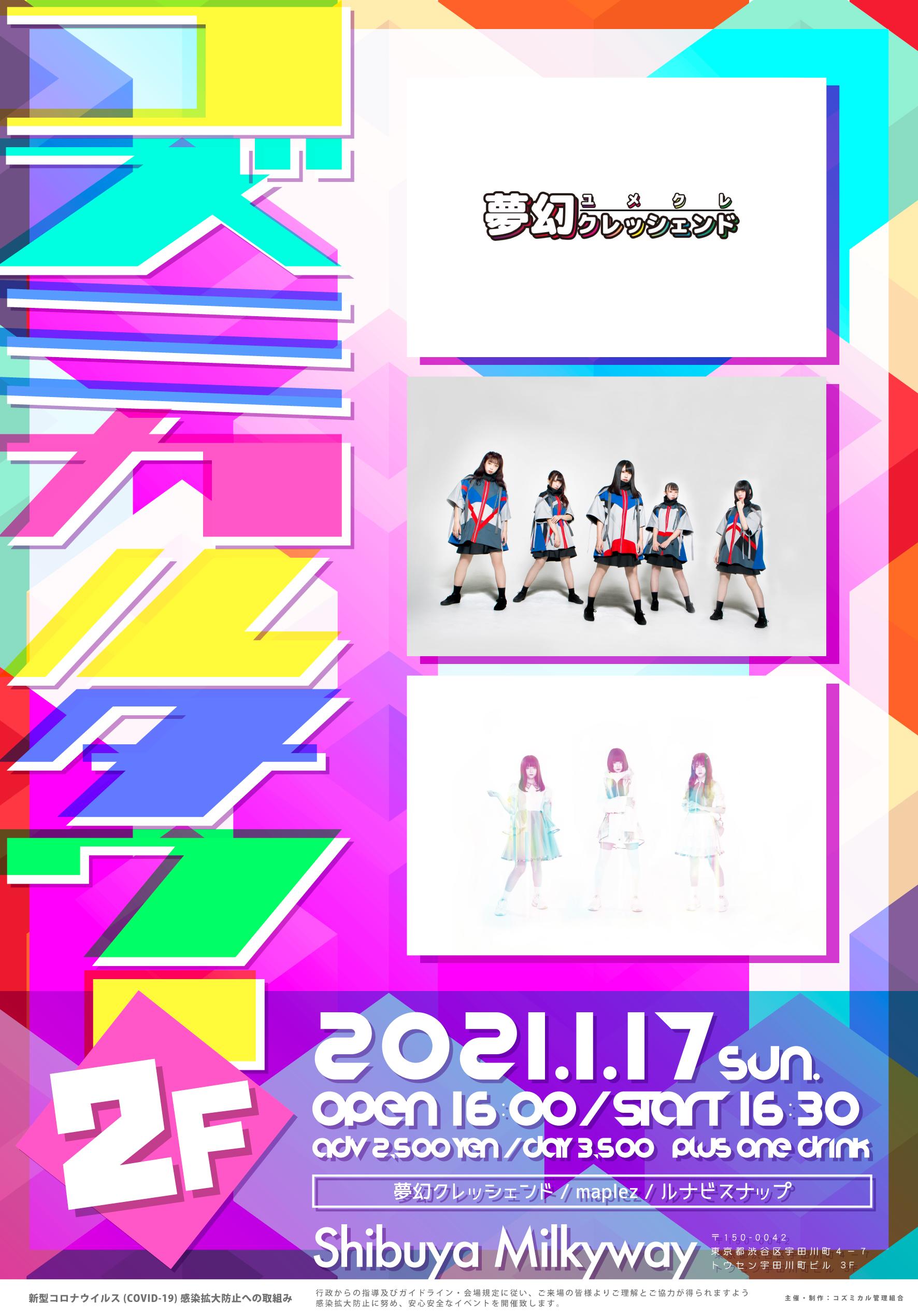 感染 ハウス 渋谷 ライブ