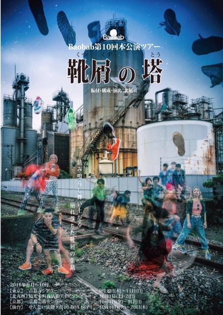 Baobab第10回本公演ツアー「靴屑の塔」仙台公演10/20(木)17時の回