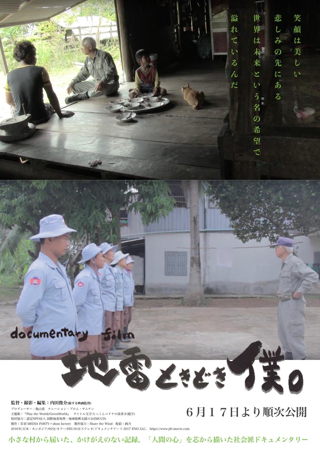 ドキュメンタリー映画『地雷ときどき僕。』一般・関係者 劇場版 特別完成披露試写会
