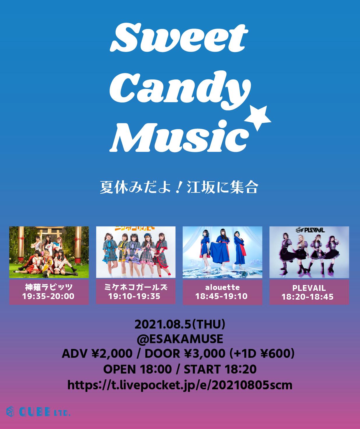 8/5(木) Sweet Candy Music★-夏休みだよ! 江坂に集合-