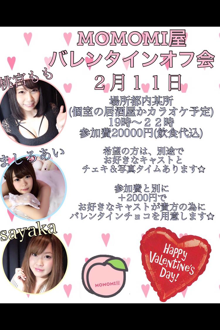 2月11日MOMOMI屋バレンタインオフ会
