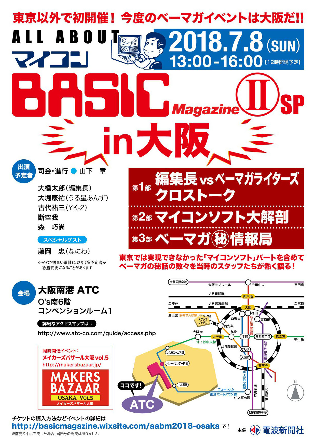 ALL ABOUT マイコンBASICマガジンⅡSP in 大阪