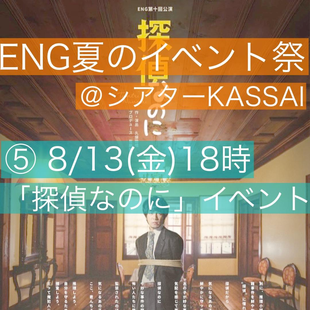 _05【ENG夏のイベント祭 8/13(金)18時】「探偵なのに」イベント