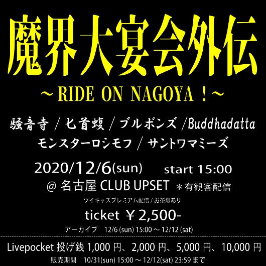 12/6 魔界大宴会外伝〜RIDE ON NAGOYA!投げ銭