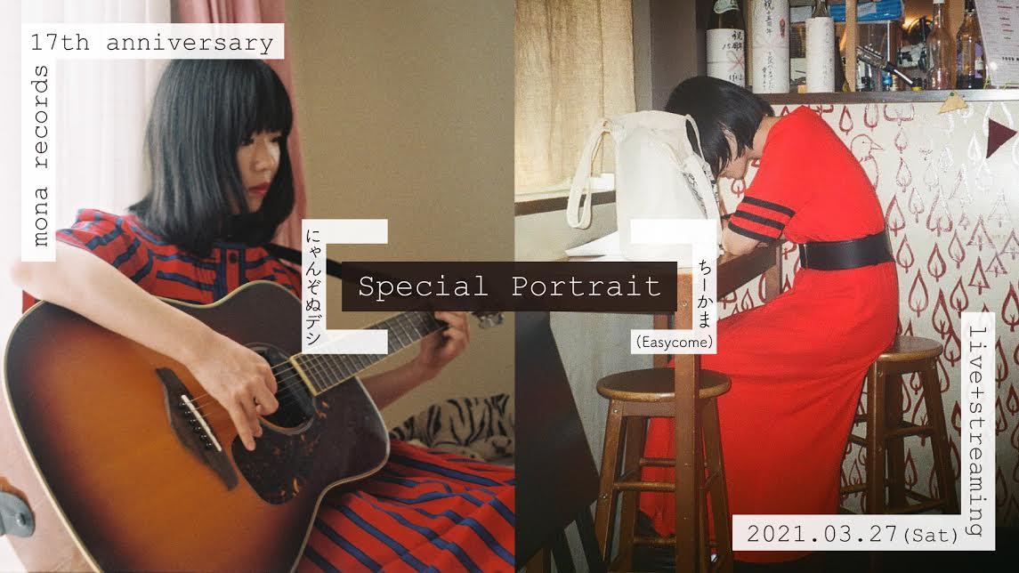 mona records 17th anniversary『Special Portrait』
