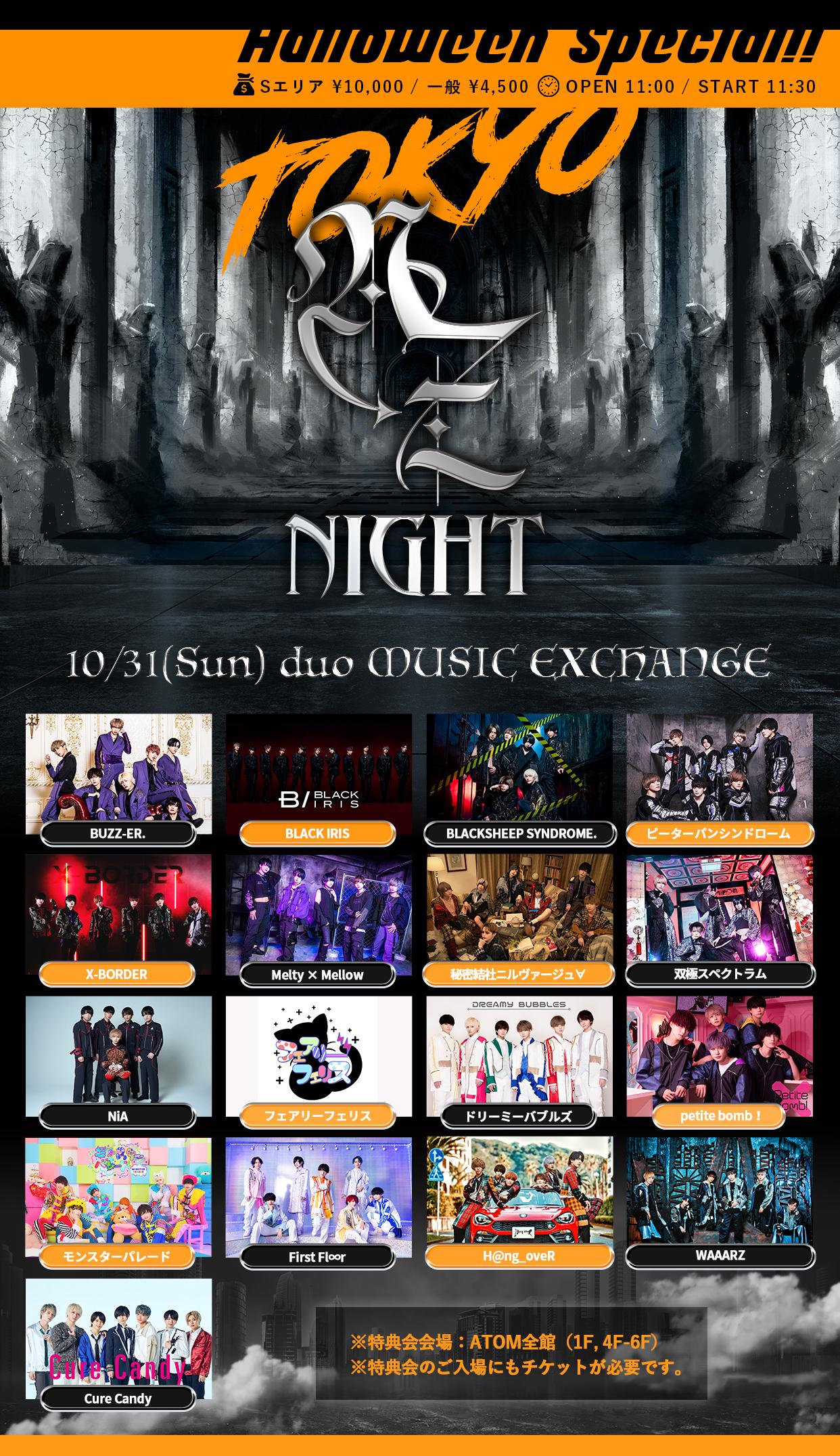 TOKYO A→Z NIGHT <Halloween Special!>