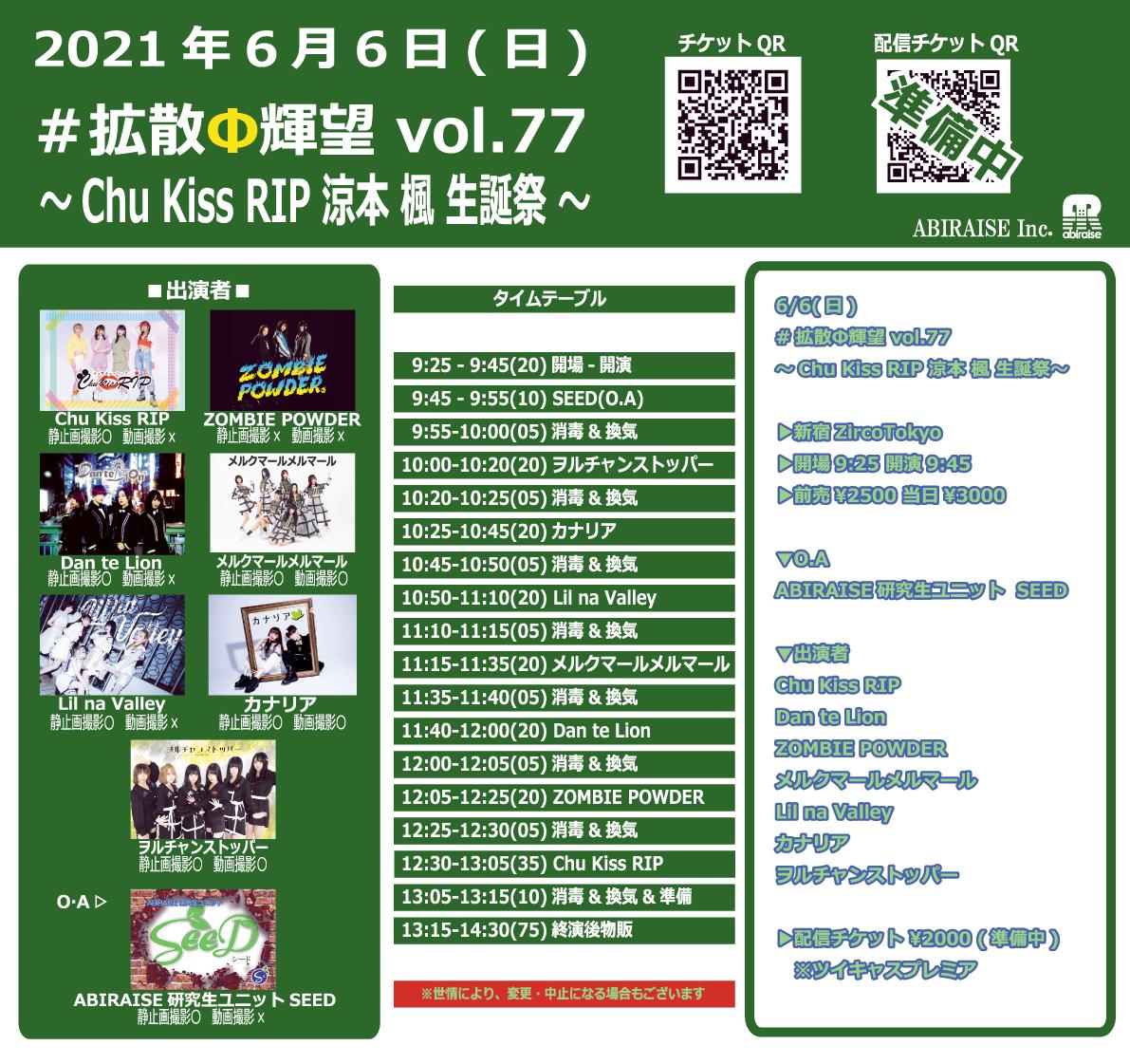 #拡散Φ輝望 vol.77 〜Chu Kiss RIP 涼本 楓 生誕祭〜