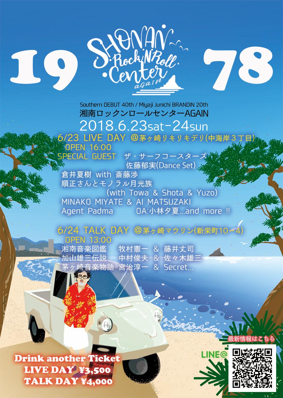 湘南ロックンロールセンターAGAIN 〜06.24.TALK DAY〜