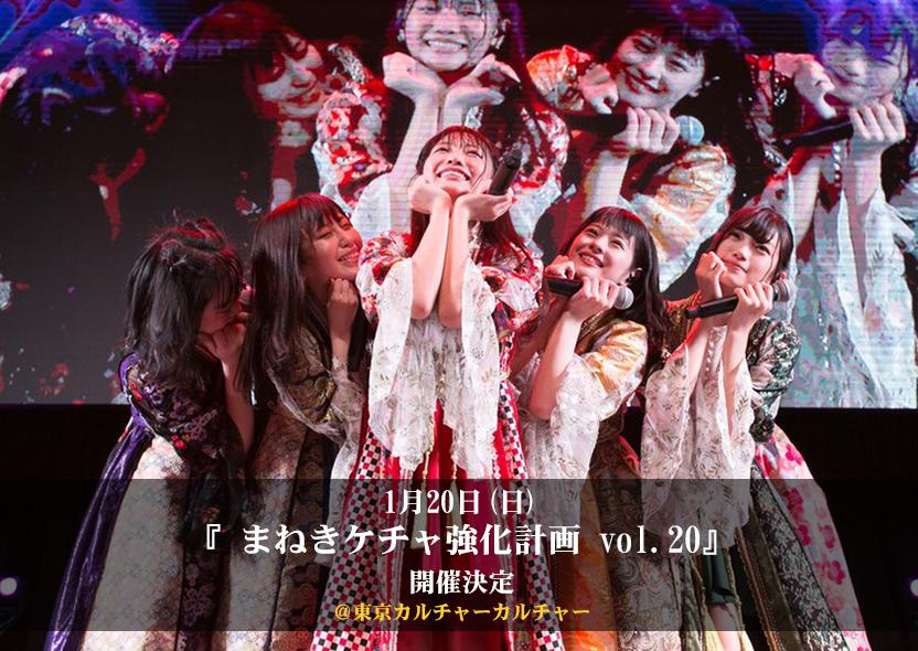 まねきケチャ強化計画 vol.20