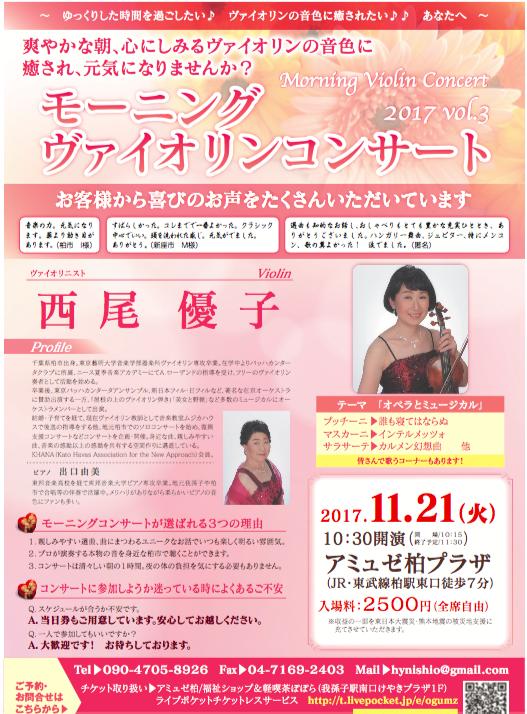 西尾優子モーニングヴァイオリンコンサート2017 Volme3「オペラとミュージカル」