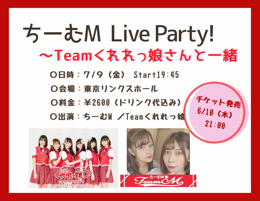 7/9(金)ちーむM Live Party!~くれれっ娘さんと一緒~公演