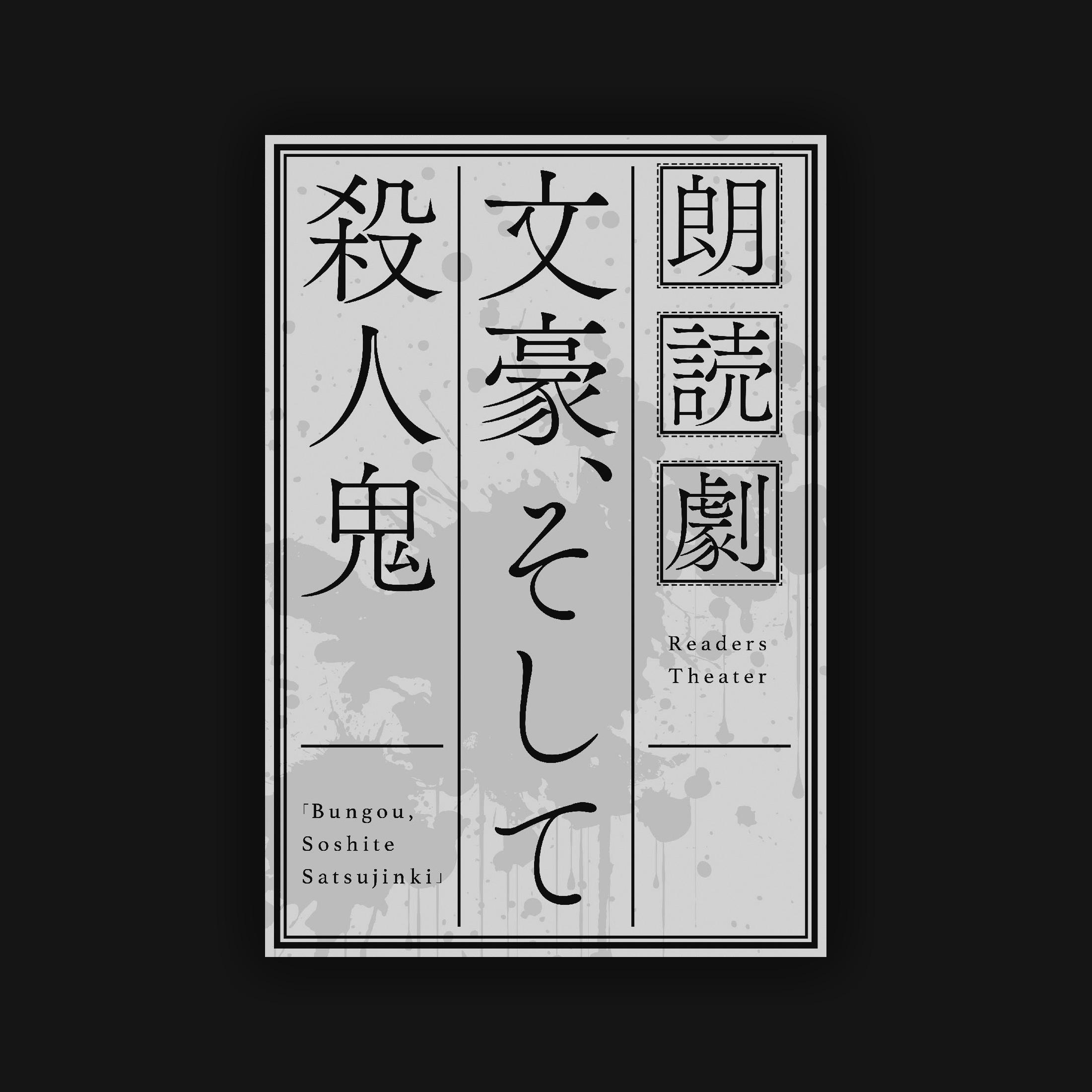 オリジナル朗読劇「文豪、そして殺人鬼」12月8日公演 昼公演