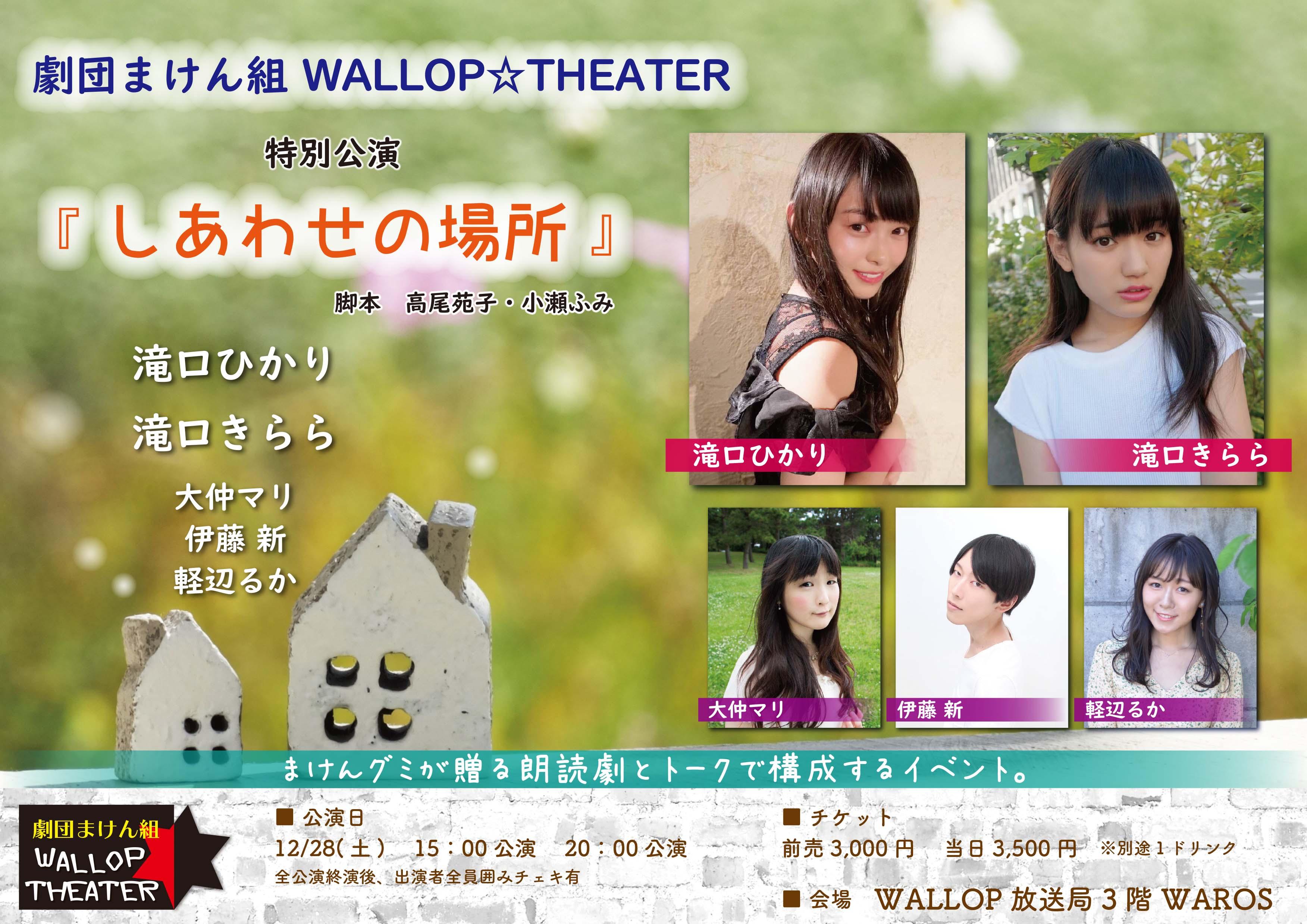 劇団まけん組 WALLOP☆THEATER 特別公演『しあわせの場所』