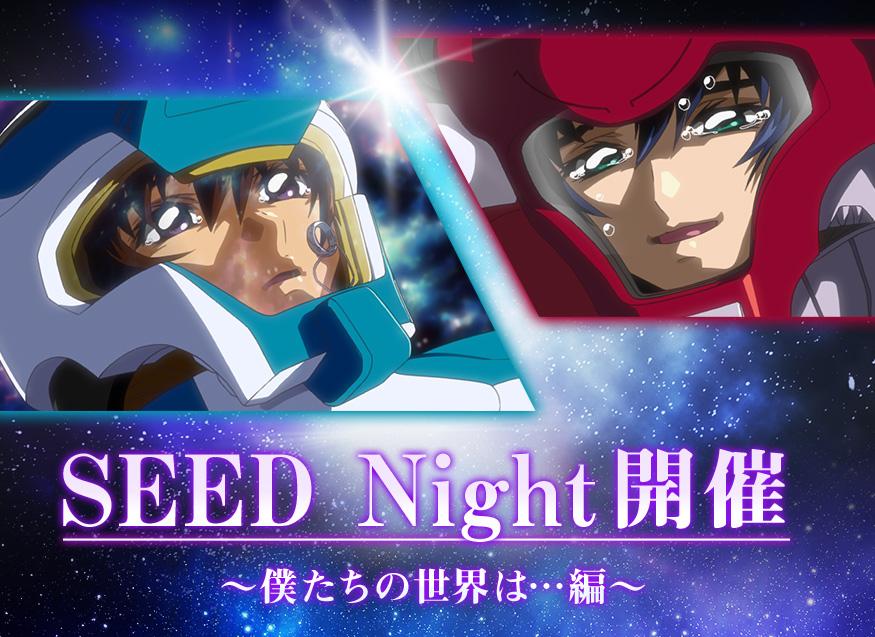 【ガンダムスクエア12/11】SEED Night