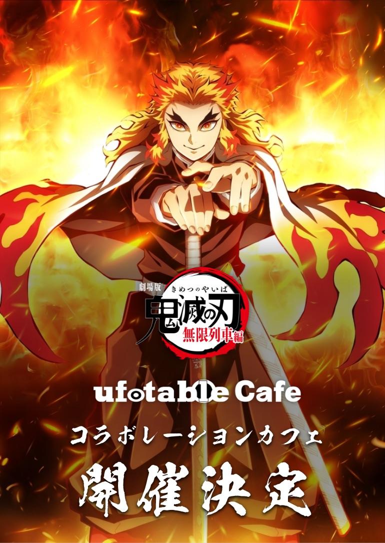 【大阪】ufotableCafeOSAKA 10/24(土) 劇場版「鬼滅の刃」 無限列車編コラボレーションカフェ