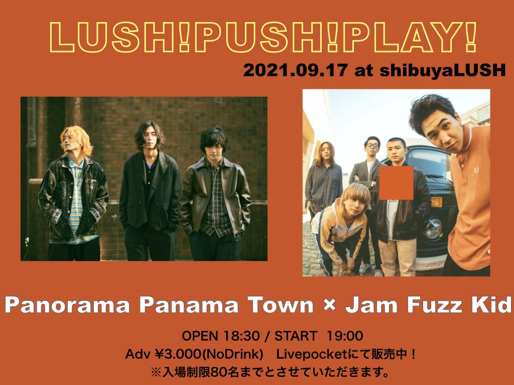 LUSH!PUSH!PLAY!