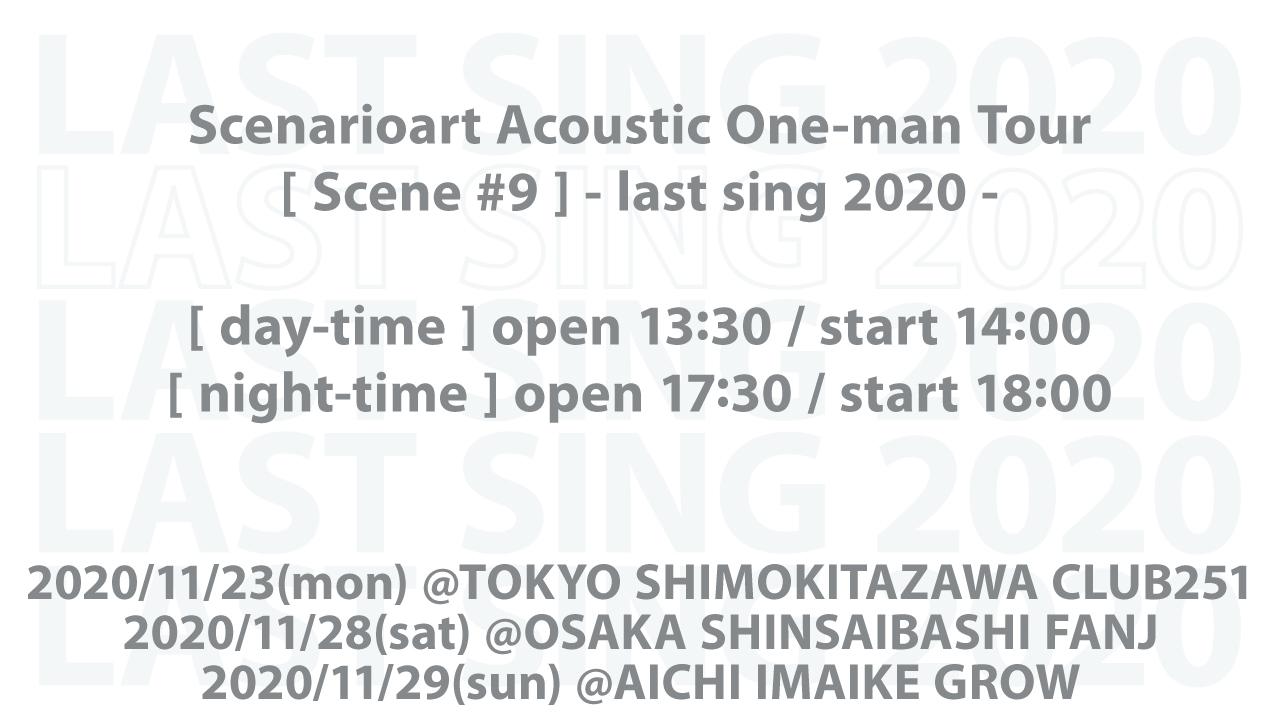[Scene #9]-last sing 2020-