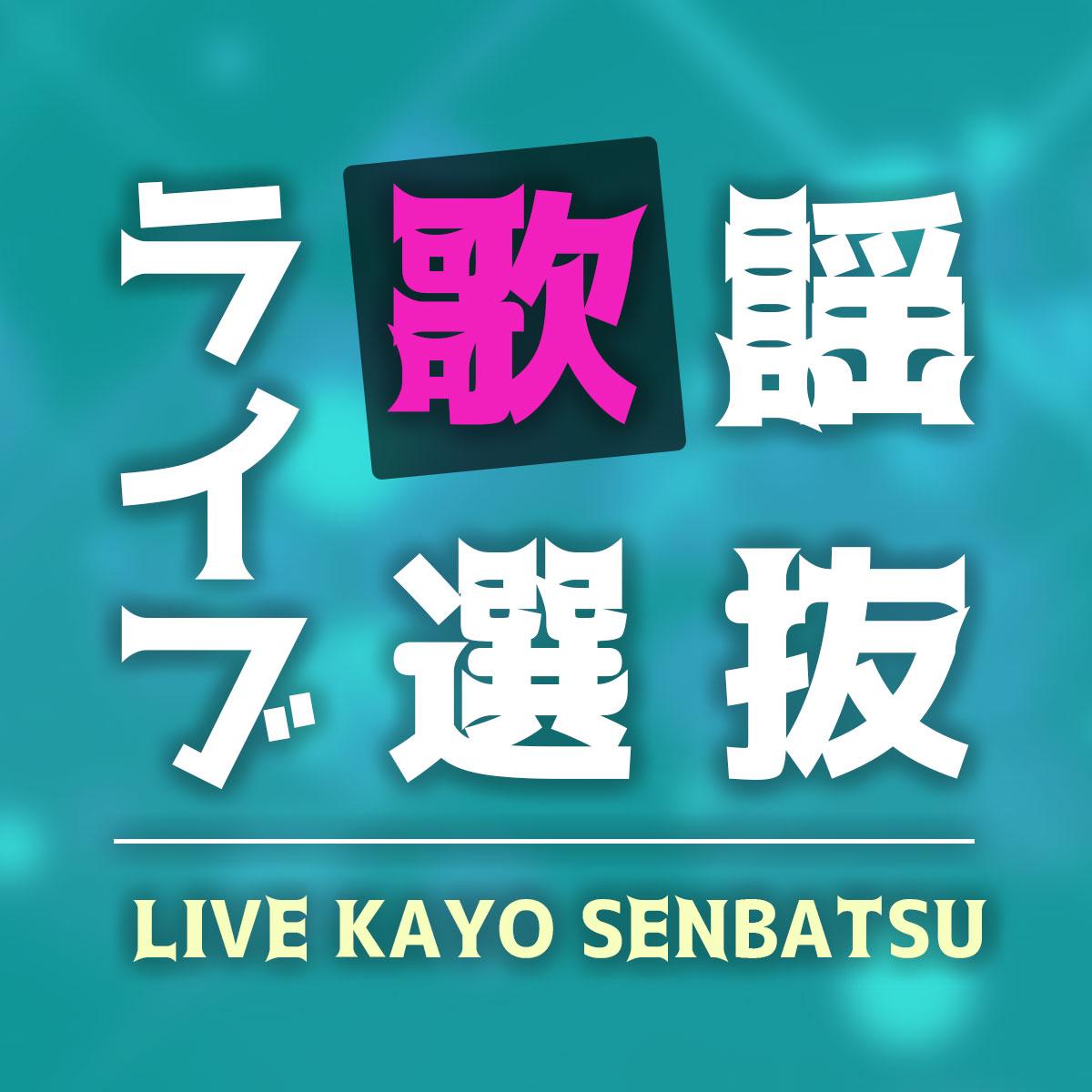 ライブ歌謡選抜 Vol.10  ゲスト:星野みちる