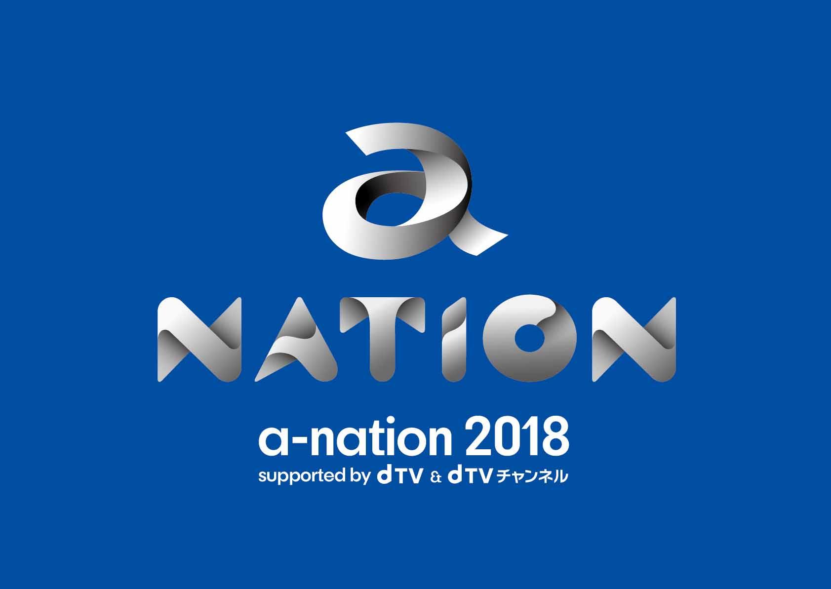 a-nation 2018 キッズルーム(託児所)8/18 (土) 大阪公演