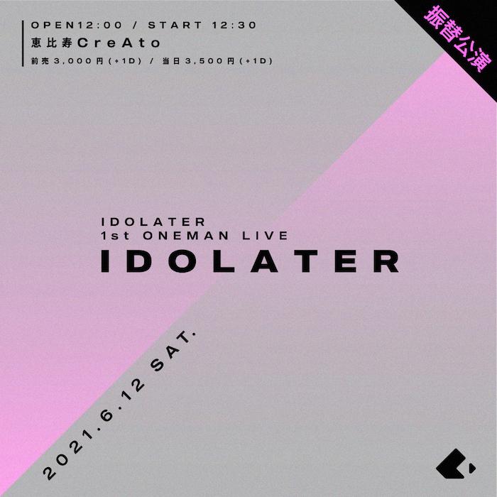 IDOLATER 1st ワンマンライブ 「IDOLATER」