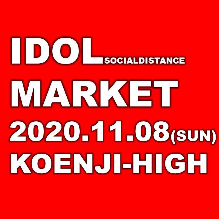 「IDOL-SOCIALDISTANCE-MARKET_201108