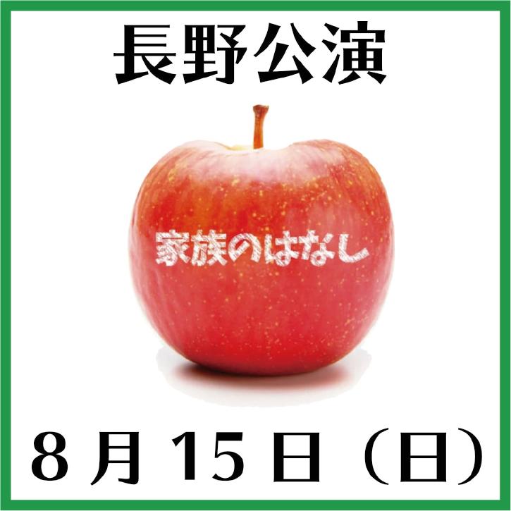 【8月15日(日)14:00】舞台「家族のはなし」長野公演