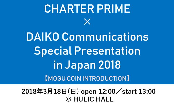 CharterPrime & Daiko Communications スペシャルミーティング