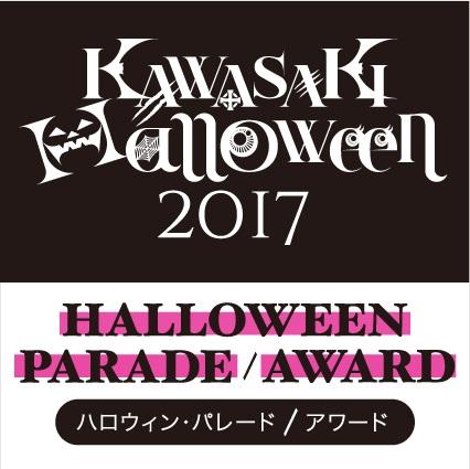 ハロウィン・パレード/仮装コンテスト(HALLOWEEN AWARD)