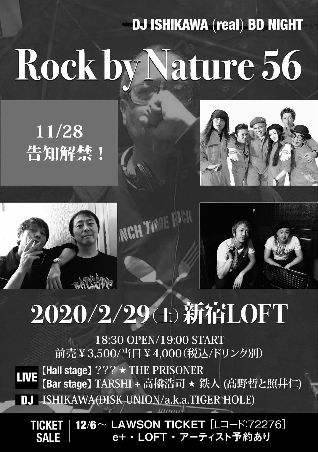 鉄人 2/29 「Rock by Nature 56 ~DJ ISHIKAWA (real) BD NIGHT~」