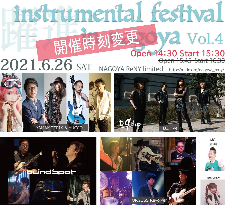 instrumental festival in nagoya Vol.4(躍進)