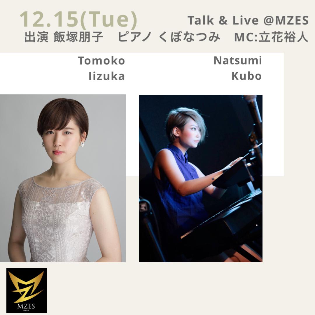 【配信】Talk & Live @MZES  出演 飯塚朋子 ピアノ くぼなつみ MC:立花裕人