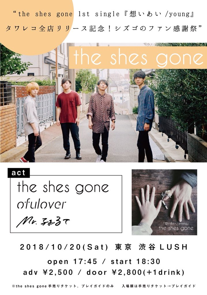 the shes gone 1st single『想いあい/young』タワレコ全店リリース記念!! シズゴのファン感謝祭