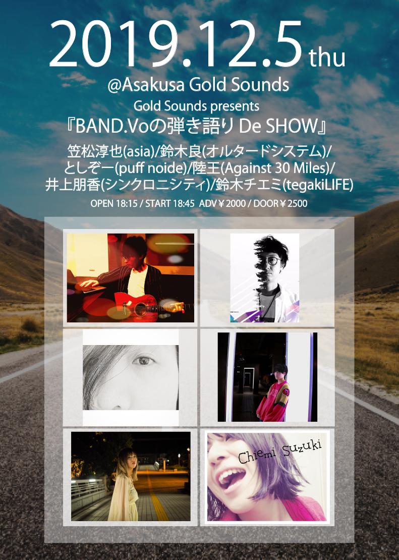 Gold Sounds presents『BAND.Voの弾き語り De SHOW』