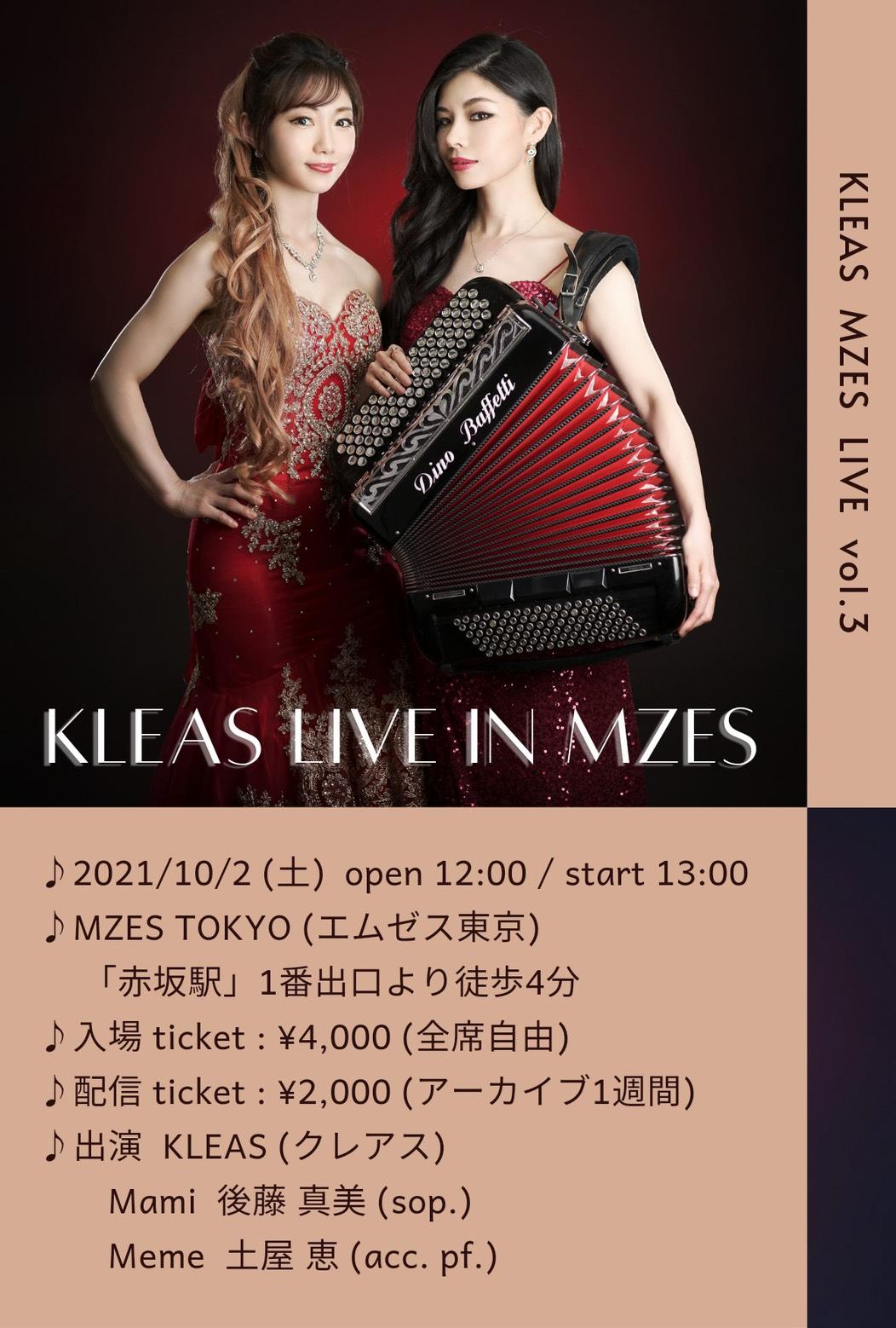 【配信】KLEAS LIVE IN MZES