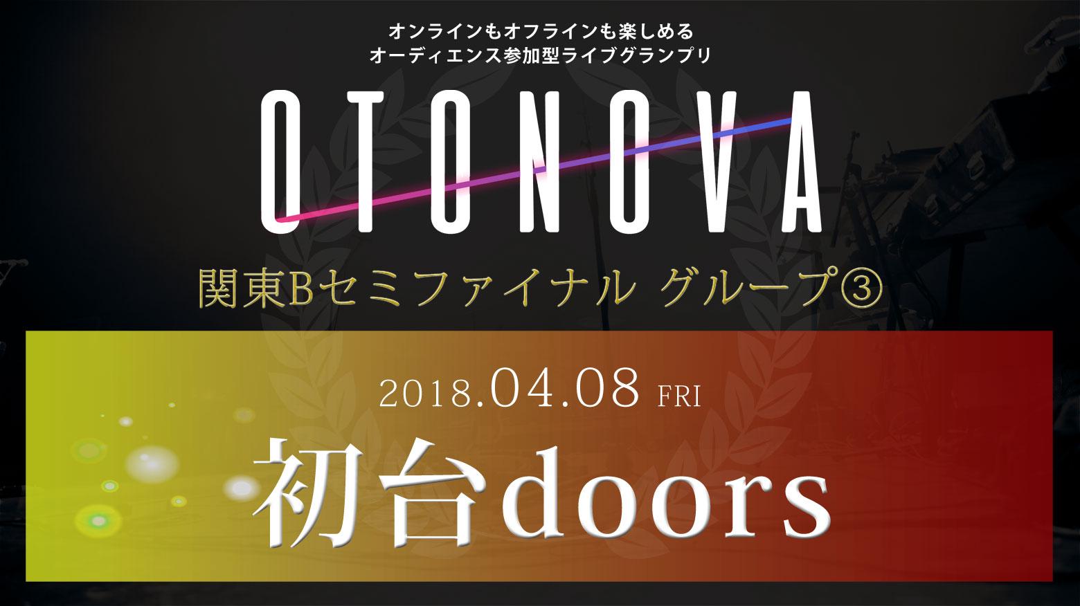 OTONOVA2018「関東Bセミファイナル グループ③」