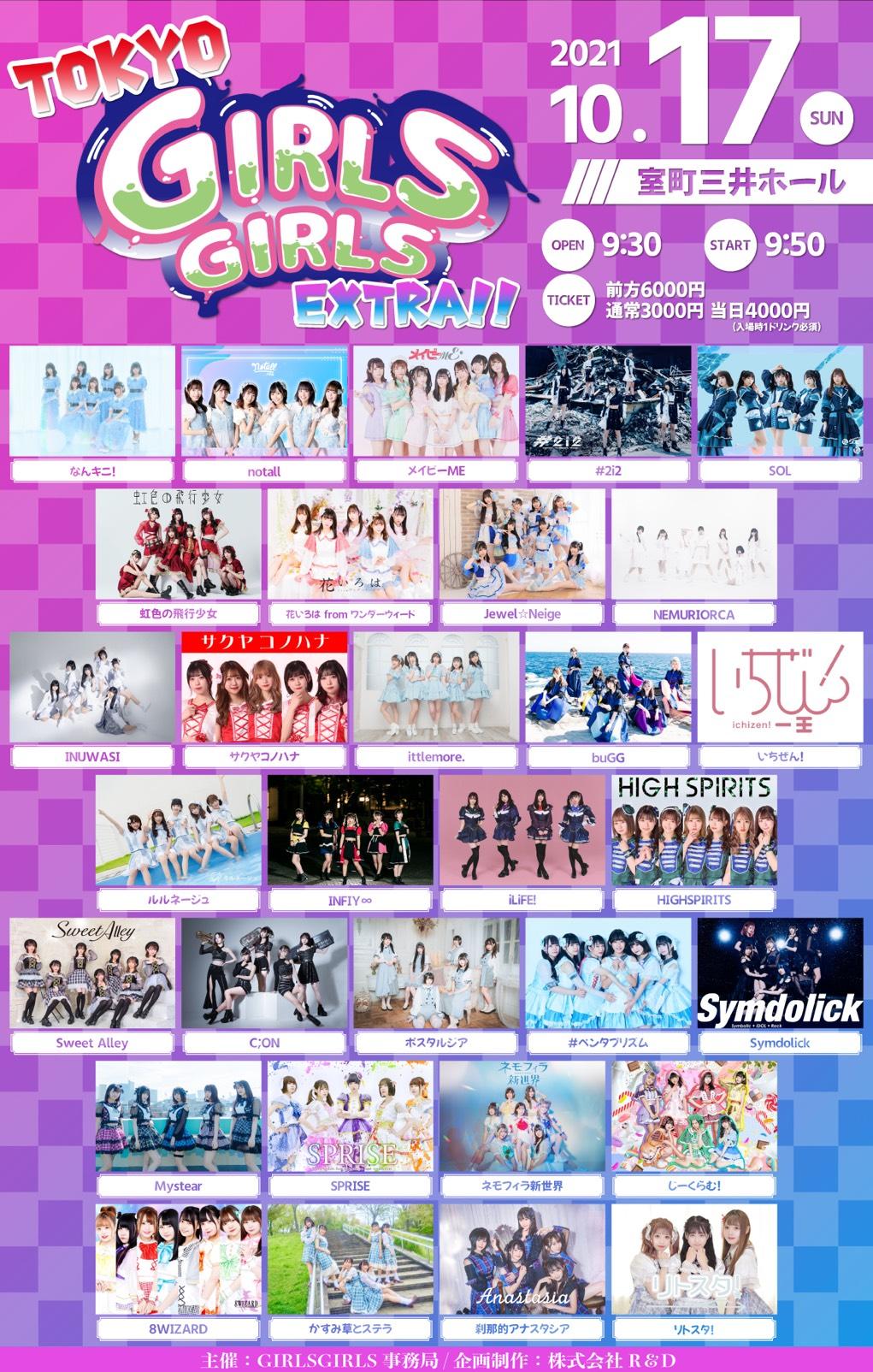 10/17(日) TOKYO GIRLS GIRLS extra!!
