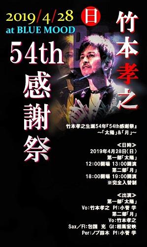 竹本孝之生誕54年『54th感謝祭』第二部「月」