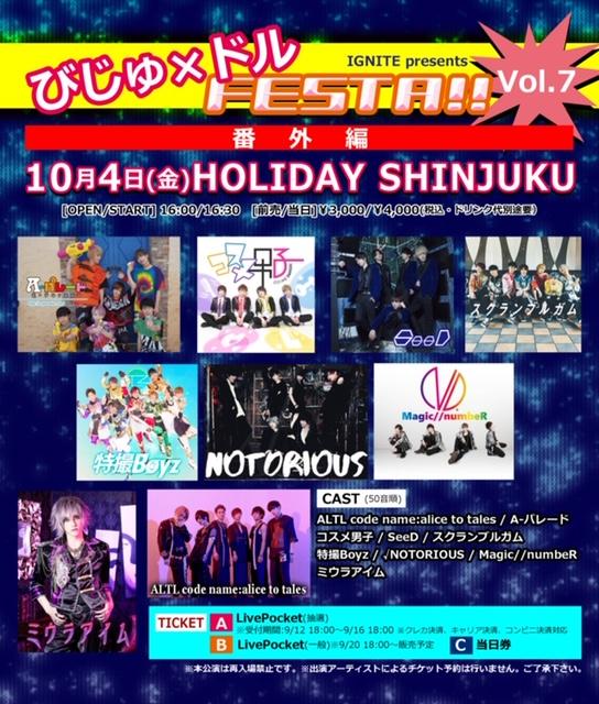 IGNITE presents 『びじゅ×ドル FESTA!! Vol.7 番外編』