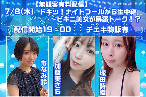 【無観客有料配信】ドキッ!ナイトプールから生中継~ビキニ美女が暴露トーク!?