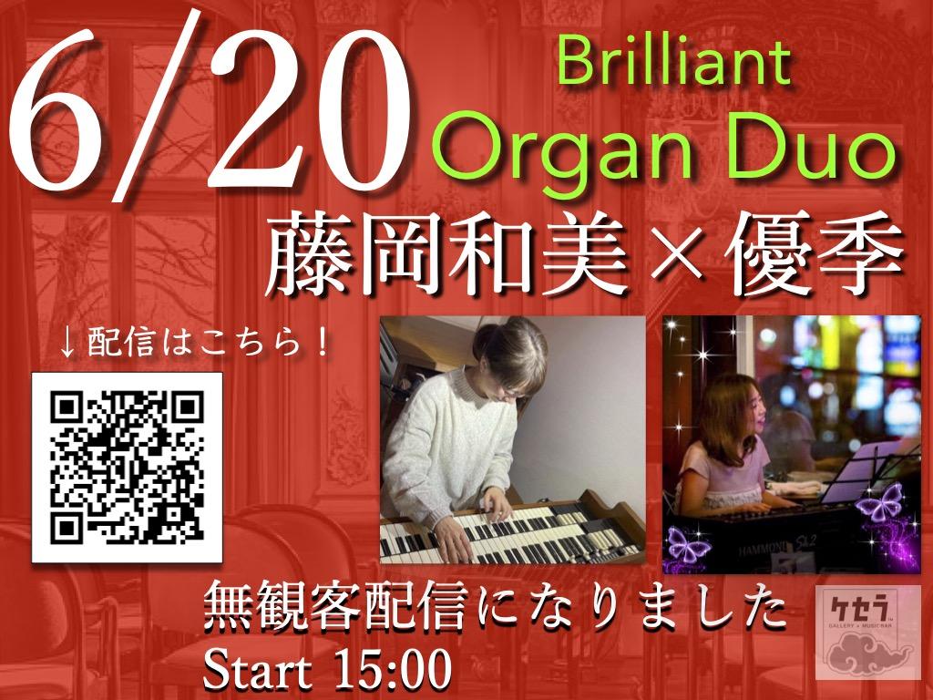 6/20 藤岡和美×優季 Brilliant Organ  DUO (15時開始!無観客配信になりました)